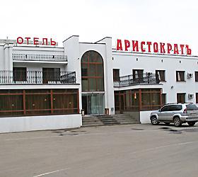 Гостиница Аристократ