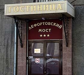 Hotel Lefortovsky Most