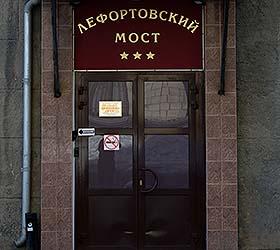 Гостиница Лефортовский Мост