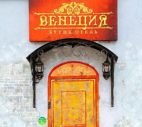 Гостиница Бутик-отель Венеция (бывший Казанова Бутик-отель)