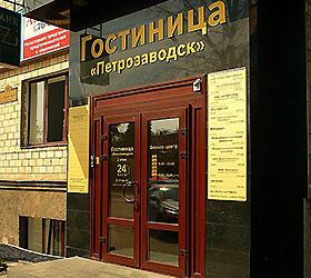 Гостиница Петрозаводск