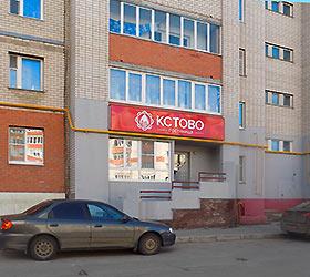Hotel Kstovo