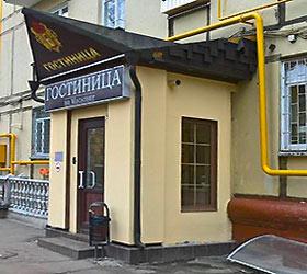 Гостиница Минима Динамо