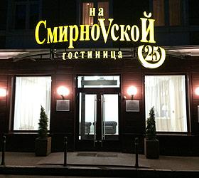 Na Smirnovskoy 25