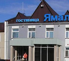 Hotel Yamal