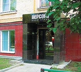 Гостиница Персона Мини-отель