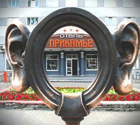 Hotel Prikamie
