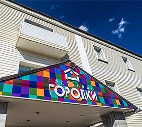 отель Гостиница Омская 0.