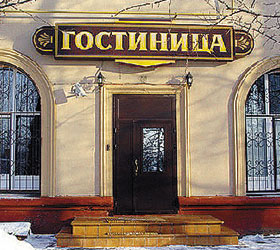 Гостиница Бонжур на Талдомской Мини-отель