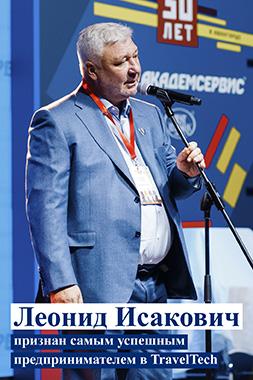 Леонид Исакович признан самым успешным предпринимателем в TravelTech