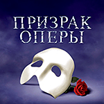 """The Phantom of the Opera"" musical"