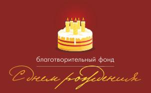"""Благотворительный фонд """"С днем рождения!"""""""