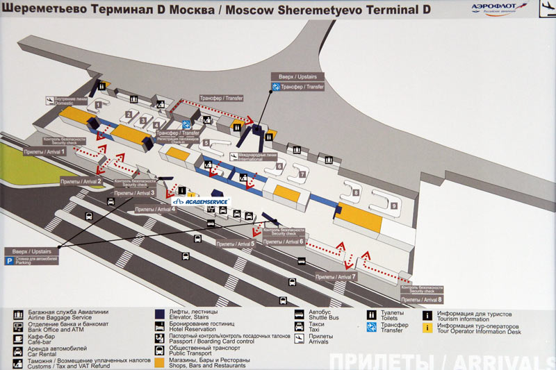 Аэропорт Шереметьево. Табло