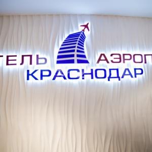 Krasnodar Airport