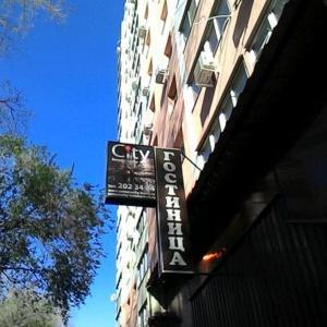 Гостиница Бизнес-Отель Сити