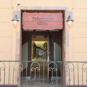 Гостиница Губернский