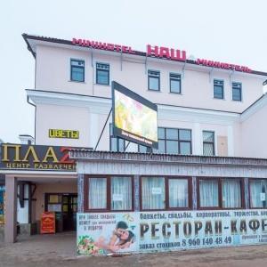 НАШ Мини-отель