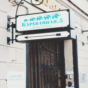 Гостиница Караванная 5 Мини-Отель