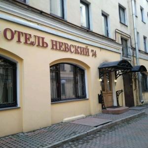 Гостиница Невский 74 Мини-Отель