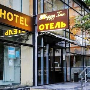 Гостиница Хэппи Инн на Софийской (б. Кориолис Софийская)