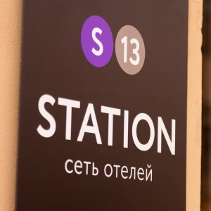 Гостиница Станция S13