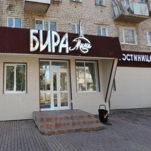 Гостиница Бира Мини
