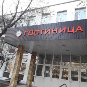 Гостиница ДОСААФ России