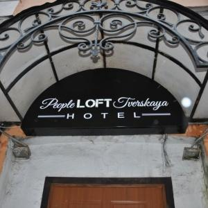 Гостиница Пипл Лофт Тверская
