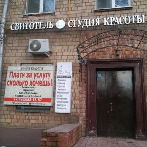 Гостиница Свитотель Алексеевская