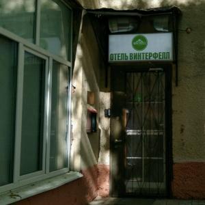 Гостиница Винтерфелл на Тверской