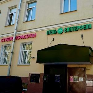 Гостиница Винтерфелл на Бауманской