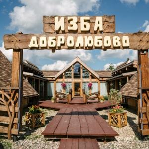 Hotel Dobrolubovo