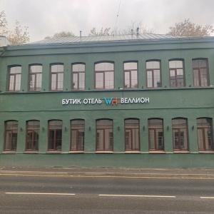 Гостиница Веллион Бауманский Бутик-Отель (б. Минима Бауманская)