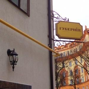 Губерния Бутик-Отель