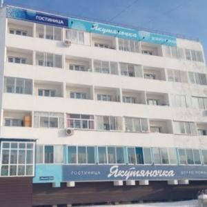 Гостиница Якутяночка