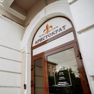 Аристократ Бутик-Отель