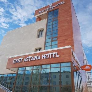 Гостиница Ист Астана Отель