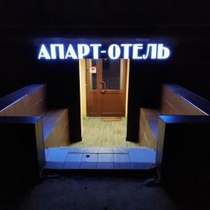Гостиница Апарт-Отель Кантино