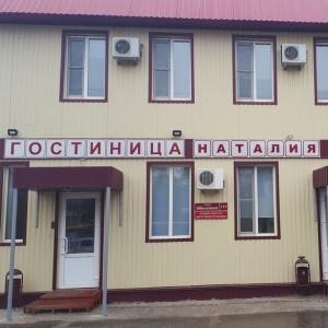Гостиница Наталия