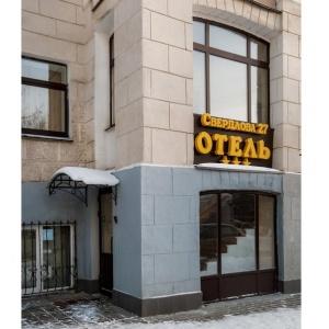 Гостиница Свердлова27