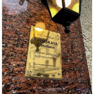 Гостиница Тверская Резиденс