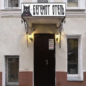 Гостиница Бегемот Маяковская