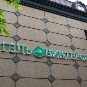 Гостиница Винтерфелл на Третьяковской