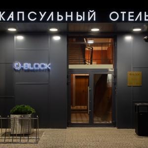 Гостиница Кью-Блок Капсульный Отель