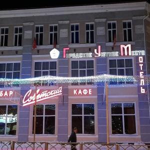 Hotel Gorodskoye Ujutnoje Mesto