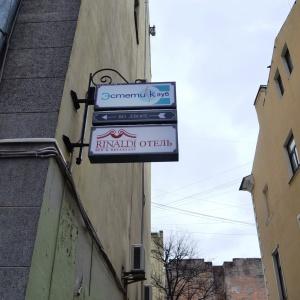 Гостиница Ринальди на Васильевском Мини-Отель