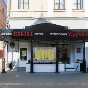 Гостиница Регина на Баумана