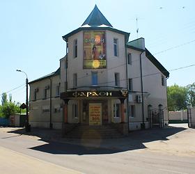 Гостиница Фараон Гостиничный Дом