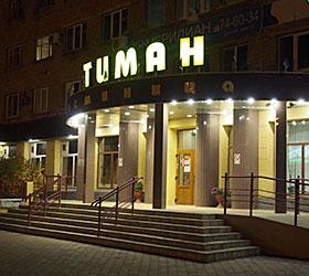 Тиман