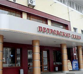 Гостиница Петровский